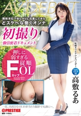 DIC-085 First Shooting Forcible Adhesion Document F Cup Obedient Ol Takashiki Ah Av Debut Too Weak To Push! !! Even If It Is Raised In The Workplace, It Is Not Refused And Shakes Big Tits And Cums Continuously!