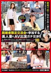 【期間限定販売】既婚者限定交流会に参加する美人妻にAV出演ガチ交渉!! 1