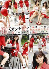 働くオンナ狩り 11 【赤スーツ編】