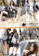 働くオンナ斬り 3 ~高学歴美人OLをハメ殺せ!】