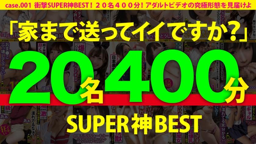 【期間限定販売】【MGS独占配信BEST】家まで送ってイイですか?SUPER神BEST vol.01!厳選20名!400分!アダルトビデオの究極形態を見届けよ!のタイトル画像