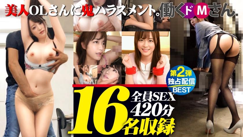 【期間限定販売】【MGS独占配信BEST】美人OLさんに鬼ハラスメント。働くドMさん 16名420分のタイトル画像