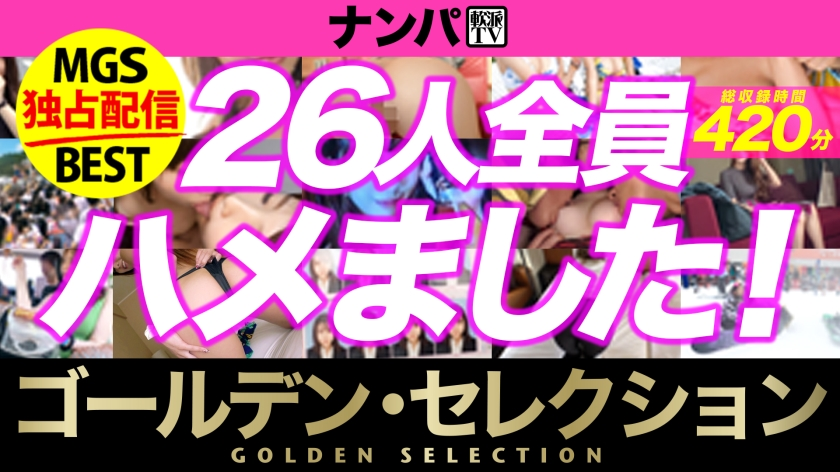 【期間限定販売】【MGS独占配信BEST】ナンパTV Vol.01 ゴールデン・セレクション 26人420分