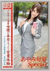 「働くオンナ2 Vol.37 あやみ旬果」<プレステージ グループ>アダルト動画配信サイト