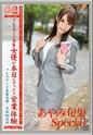 あやみ旬果 - 働くオンナ2 Vol.37 あやみ旬果