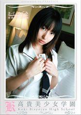 高貴美少女学園 08