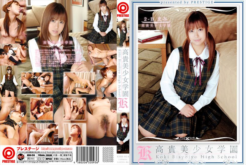高貴美少女学園 14