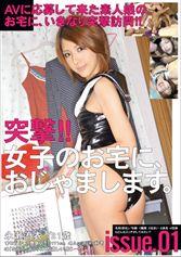 突撃!!女子のお宅に、おじゃまします。 issue.01