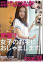 朝日玲 - 突撃!!女子のお宅に、おじゃまします。 issue.08