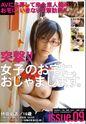 さとう遥希 - 突撃!!女子のお宅に、おじゃまします。 issue.09