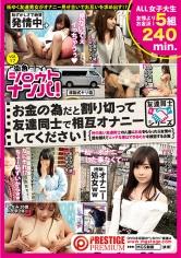 (MGT-036)[MGT-036]街角シロウトナンパ! vol.17お金の為だと割り切って友達同士で相互オナニーしてください! ダウンロード