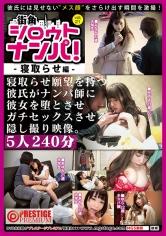 (MGT-040)[MGT-040]街角シロウトナンパ!vol.21寝取らせ編 ダウンロード