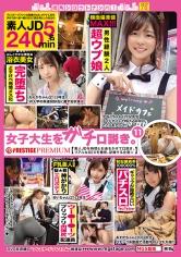 (MGT-101)[MGT-101]街角シロウトナンパ! vol.76 女子大生をガチ口説き。11 ダウンロード