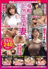 (MGT-111)[MGT-111]街角シロウトナンパ! vol.86 令和こじらせ妻 ダウンロード