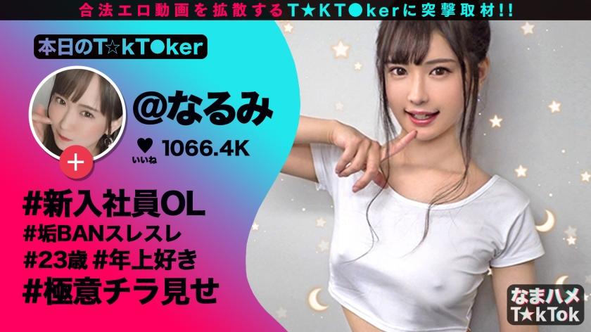 【期間限定販売】なまハメT★kTok vol.01のサンプル画像6