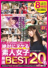 【期間限定販売】街角シロウトナンパ! 絶対にヌケる素人女子厳選BEST 20名8時間 vol.01