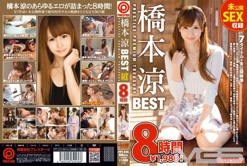 橋本涼 8時間 BEST PRESTIGE PREMIUM TREASUREのタイトル画像