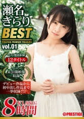 瀬名きらり 8時間 BEST PRESTIGE PREMIUM TREASURE vol.01