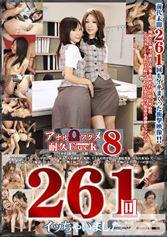 アナルアクメ耐久ファック Vol.08