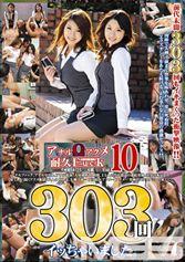 アナルアクメ耐久ファック Vol.10