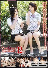 アナルアクメ耐久ファック Vol.12