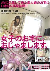女子のお宅に、おじゃまします。 Issue01