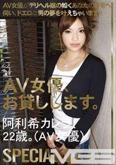 AV女優、お貸しします。 SPECIAL 02