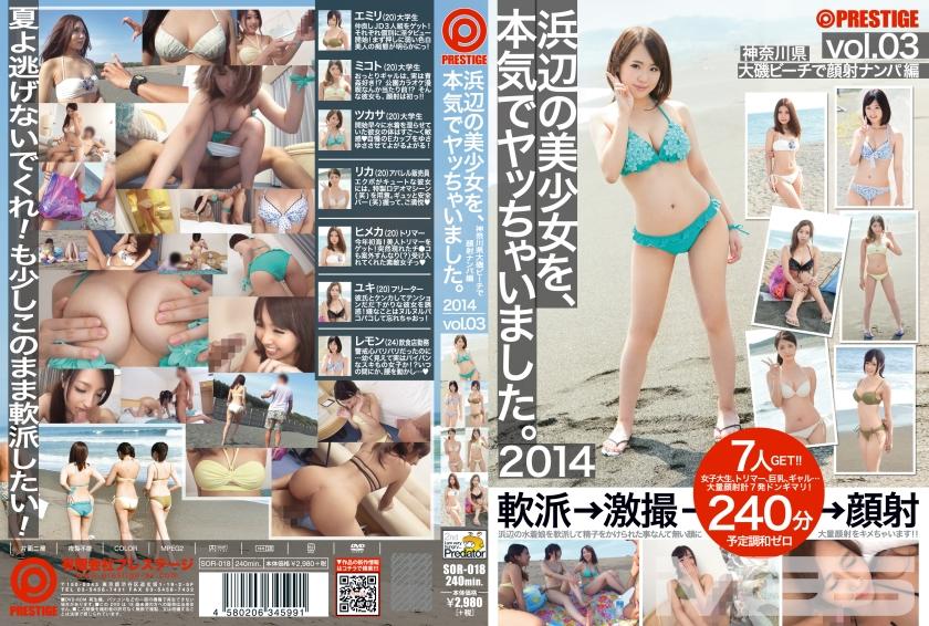 【MGSだけのおまけ映像付き+30分】浜辺の美少女を、本気でヤッちゃいました。2014 vol.03