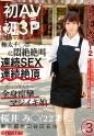 桜井実花 - シロウトハンター2 3