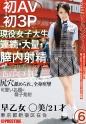 早乙女凛 - シロウトハンター2 6
