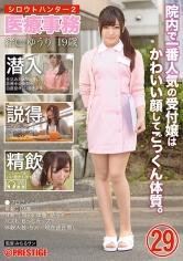 緒川ゆうり - シロウトハンター2・29