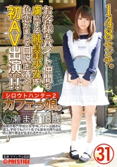 七瀬まお - シロウトハンター2・31