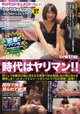 七海光 - ヤリマンドキュメント ひかり(20) ゴルフのインストラクター File.11