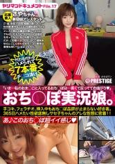 ヤリマンドキュメント さやちゃん 美容師アシスタント File.17