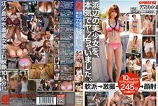 浜辺の美少女を、本気でヤッちゃいました。 Vol.02 【MGSだけの特典映像付】 +65分