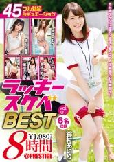 ラッキースケベ BEST 8時間 vol.01 妄想で起こりうるエロは、現実に起こりうる!!