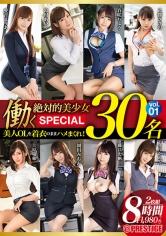 働く絶対的美少女 30名 SPECIAL 8時間 美人OLを着衣のままハメまくれ!