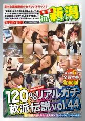 雨音わかな,さくらみゆき,浜崎なお,桜咲姫莉 - 120%リアルガチ軟派伝説 44