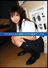 鈴菜れもん - ウリをはじめた制服少女 54