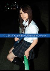 桜沢みゆ - ウリをはじめた制服少女 60