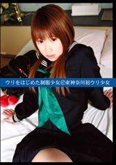 芹澤かなえ - ウリをはじめた制服少女 67