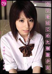 小坂あむ - ウリをはじめた制服少女 79