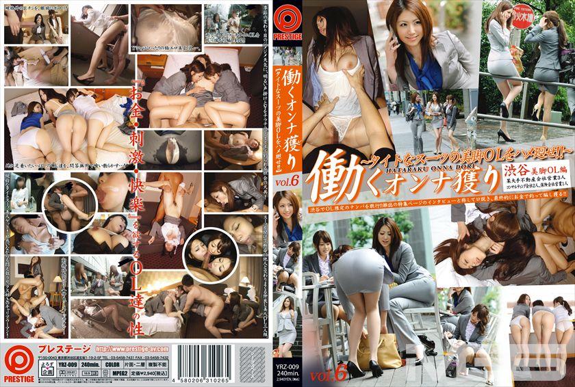 働くオンナ獲り vol.6