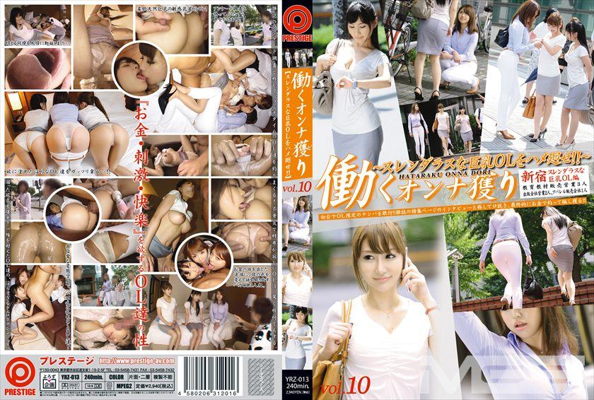 働くオンナ獲り vol.10