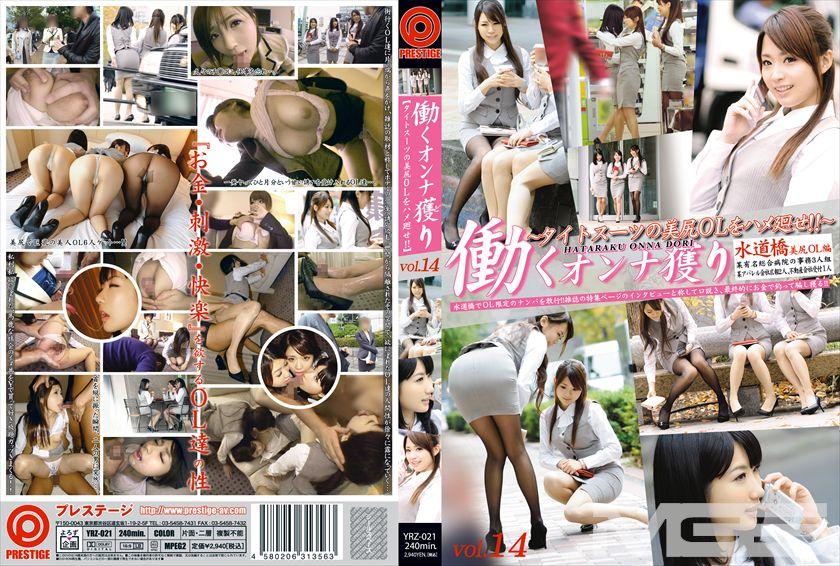 働くオンナ獲り vol.14