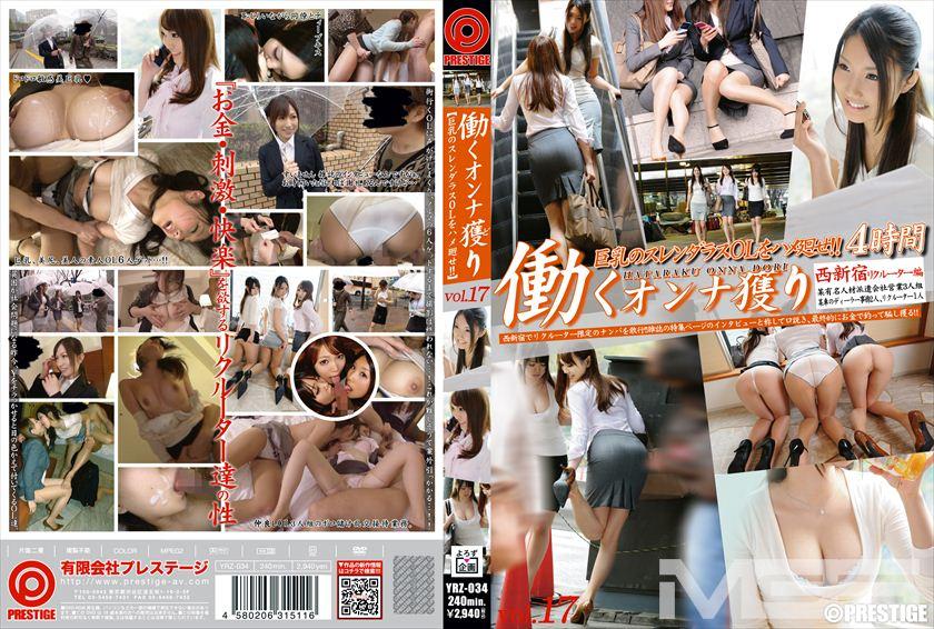 働くオンナ獲り vol.17