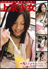 上京少女 08