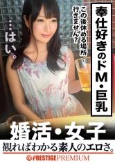 婚活女子10:この生々しさは見ないとわからない!!朱(あけ)理沙/27歳/看護師。出会いを求めて婚活パーティーに来る様なオンナは即ち、求めてるんです!!躰も(チ●コを)!!!そんな将来を焦り出したふわふわマ●コに安定した男を差し出せば、即日ホテルでハメ倒しのやりたい放題!!!何度も言うが、生々し過ぎる素人の極エロ素セックスは、本編を見ないとわからない!!! 朱理沙 27歳 看護師 300MIUM-252画像
