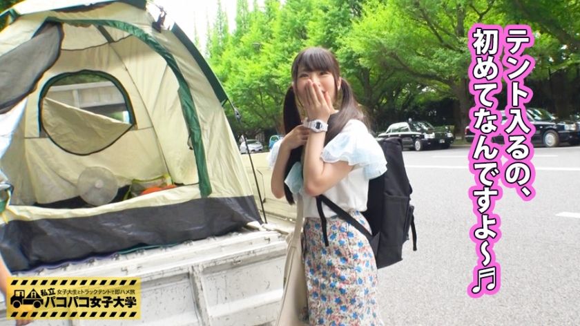 私立パコパコ女子大学 女子大生とトラックテントで即ハメ旅 Report.055