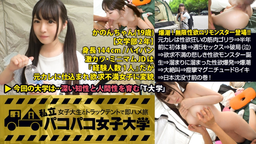 300MIUM-274 Kanon chan 19-year old female college student